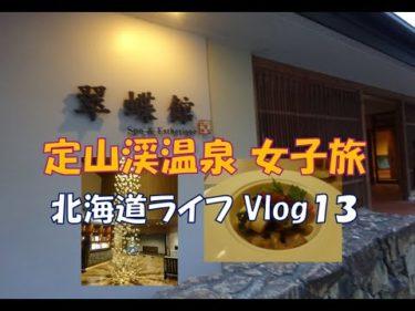 定山渓温泉 【女性のための宿 翠蝶館】 女子旅 北海道ライフ Vlog13