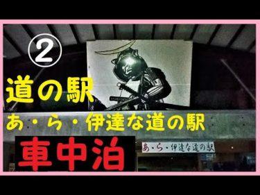 ② 車中泊 道の駅あ・ら・伊達な道の駅 車中泊で行く紅葉&温泉 Hot spring  Naruko Onsen  Osaki city