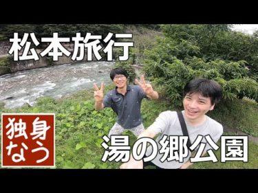 松本旅行 湯の郷公園 そして独身なう休止のお知らせ 【独身なう】