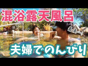 混浴露天風呂で夫婦のんびり。天然の温泉で癒されたい