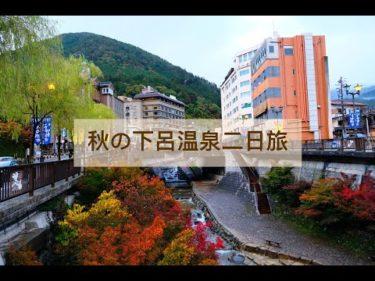 JP Vlog  秋の絶景鉄道二日旅:下呂温泉(請開cc字幕)