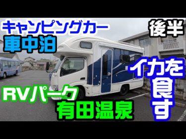キャンピングカーで車中泊 RVパーク 有田温泉【後編】