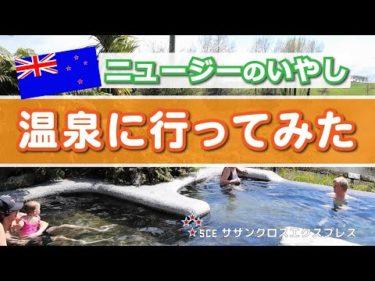 【ニュージーの温泉に行ってきました】あまり知られていないけどNZには良い温泉がたくさんあります!Vlog 61