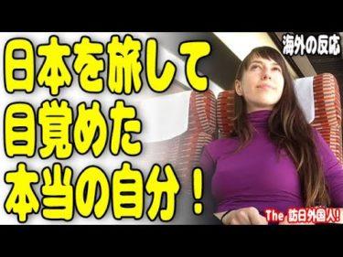 米国女子一人旅「みるみる不安が消えていく…」日本で目覚めた本当の私!海外の反応