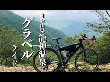 和歌山県龍神温泉グラベルライド gravel riding