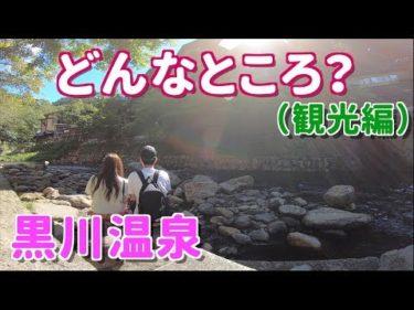 おしゃれで美味しいお店が多い黒川温泉(観光編)【日本一周vol3】