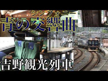 【65席限定】吉野観光特急 豪華観光特急青の交響曲(シンフォニー)号に乗車 車内の設備が凄い【19/8 近鉄20-5】Yoshino Sightseeing Express Blue Symphony