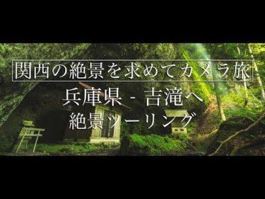 兵庫県 吉滝へ   幻想的な滝と神社の景色を見にバイクツーリング (関西・近畿・兵庫県 Motor Bike touring) Japan travel 4K video