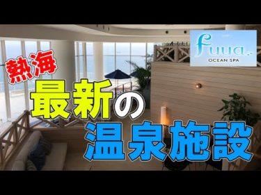 熱海の最新温泉施設Fuuaが最高すぎた!!お得な利用方法も紹介!