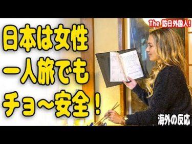 米国女性「旅慣れた私も仰天!」日本は女一人旅でも全然平気な理由10選!海外の反応
