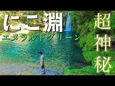 [四国旅行]香川県にある仁淀川のニコ淵が神秘的すぎた!!徳島県のロングジップに絶叫。[4日目:前編]
