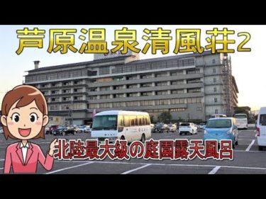 """芦原温泉清風荘2 """"北陸最大級の庭園露天風呂""""【4K】"""