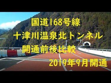 国道168号線 十津川温泉北トンネル開通(2019.9)