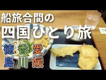 【20代男子の孤独な週末ひとり旅】四国の観光スポットとグルメ| Sightseeing spots and gourmets in Shikoku(Tokushima, Kagawa, Ehime)