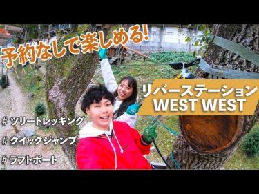 【四国車中泊旅】徳島で遊ぶならココ!予約なしで楽しめるアクティビティ満載