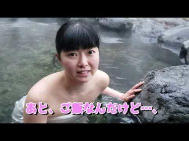 【温泉モデルしずかちゃん】秋ノ宮温泉「鷹の湯」(足湯と露天風呂)