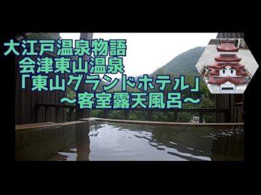 大江戸温泉物語 「会津東山温泉 東山グランドホテル」~客室露天風呂~