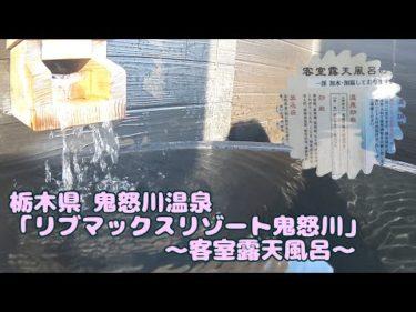 鬼怒川温泉♨️「リブマックリゾート鬼怒川」〜客室露天風呂〜