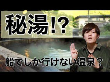 【温泉特集】死ぬまでに一度は行くべき日本の秘湯!