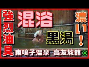④混浴が濃厚!ディープな東鳴子温泉 高友旅館 黒湯 車中泊で行く紅葉&温泉 宮城編 mixed bathing Hot spring Osaki city Mysterious hot spring