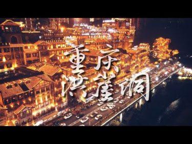 【中国旅 China Travel #6】 大陸のサウナ重慶 Chongqing is the sauna of China│Infoveller