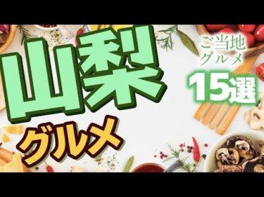 【山梨】美味しいこと間違いなし!山梨県のご当地グルメ15選!