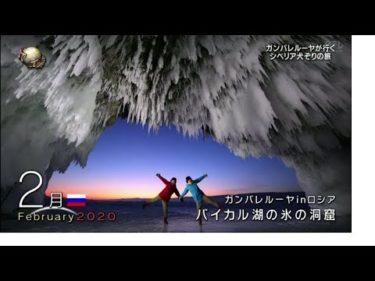 世界の果てまでイッテQ!イモト極寒ツアーin中国&温泉同好会in北欧!   19 02 03 3