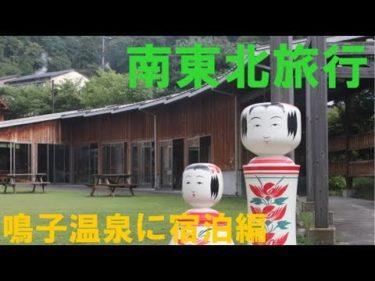 (ゆっくり実況)[鉄道旅 第十三弾] 南東北旅行 鳴子温泉に宿泊編