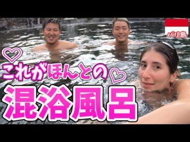 【海外温泉】バリ島で一番有名な温泉に行ったら美女と混浴出来たので興奮したinインドネシア