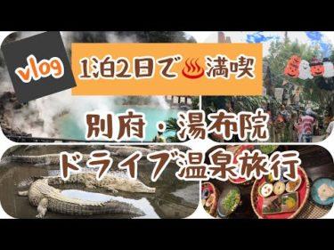 【vlog】別府〜由布院1泊2日満喫ドライブ温泉旅行