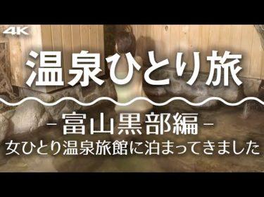 女子温泉一人旅 富山黒部編 ひとりで行く温泉の楽しみ方は何ですか? 4K supernabura
