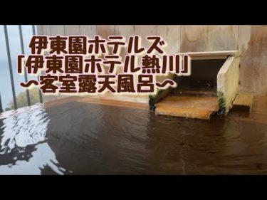 伊東園ホテルズ「伊東園ホテル熱川」〜客室露天風呂〜