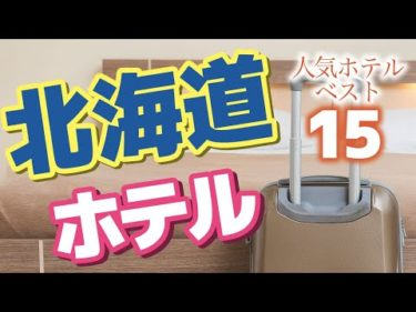 【北海道】北海道の絶景ホテル15選♪