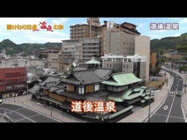 湯けむり日本 温泉の旅 道後温泉