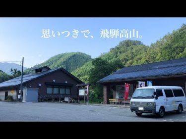 【休日バンライフ 】思いつきで、飛騨高山。