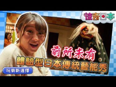 こんなの初めて!岐阜高山の伝統芸能ショーに外国人大興奮!【ビックリ日本】