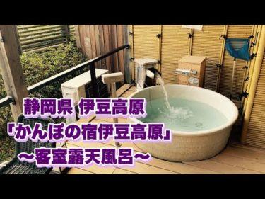 伊豆高原♨️「かんぽの宿伊豆高原」〜客室露天風呂〜