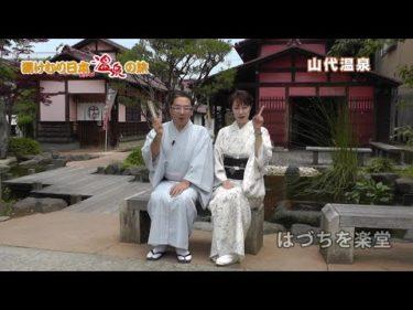 湯けむり日本 温泉の旅 山代温泉