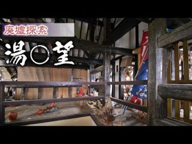 廃墟探索 『湯〇望』 温泉と民芸品の廃墟
