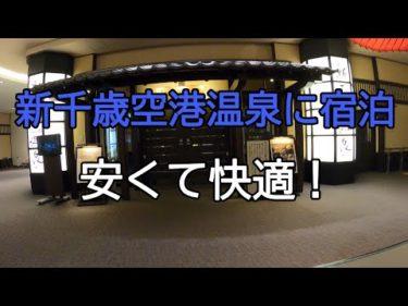 新千歳空港温泉は安くて超快適!!宿泊レビュー