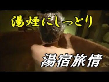 【女子旅】旅の温泉宿 女は貸切露天風呂で湯にひらき 大人の時を刻む 冬ざれの伊豆修善寺温泉で年の瀬を過ごす