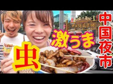 【閲覧注意】中国の昆虫美味しい!とか言う2人組はこちら!in南寧中山路美食街