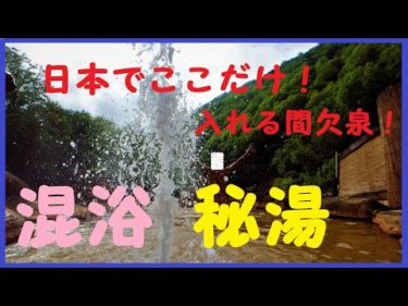 2,秘湯 混浴露天風呂で吹き出す間欠泉と一緒に入浴できる日本で唯一の♨️ 広河原温泉 間欠泉 湯の華  mixed bathing Onsen Secret hot spring