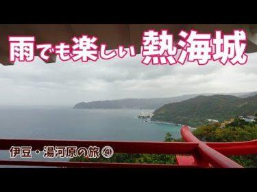 [ 伊豆・湯河原 2泊3日の車旅 ] #4  伊東温泉の東海館 & 熱海城 ~ 熱海城はお値段以上でした(笑) ~