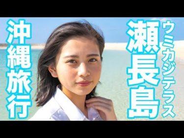 【瀬長島ウミカジテラス】沖縄美少女が案内してみた❗️沖縄旅行&デートにもおすすめ🌺✨