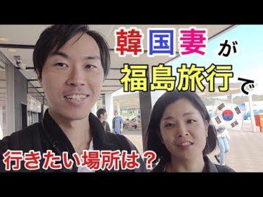 韓国人が福島旅行に行ったら?日本のハワイが楽しすぎるってよ【日韓夫婦】