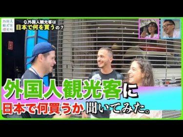 外国人観光客街頭インタビュー「日本で何を買いましたか?」欧米編