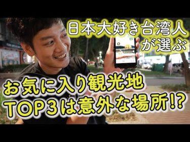 日本大好き台湾人にお気に入り観光地についてインタビューしたら、意外な答えが返ってきた!!【観光は大都市から地方へ】