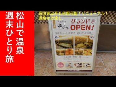 【ひとり旅】松山でホテルの天然温泉に行きました。