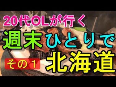 【OLの孤独な一人旅#4】週末に北海道ひとり旅 その①【観光・グルメ】